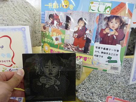 道の駅にしねの石07(2011.5.11)