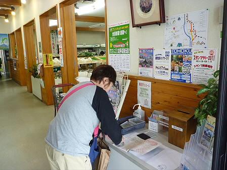 道の駅にしね10(2011.5.11)