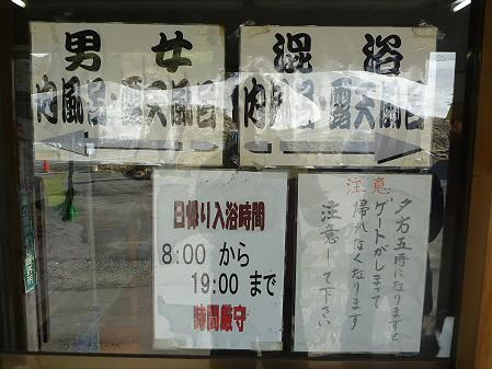 藤七温泉03(2011.5.15)