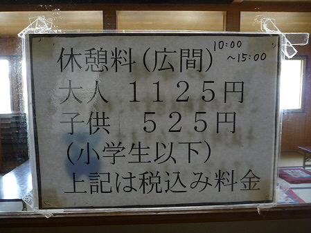 藤七温泉09(2011.5.15)