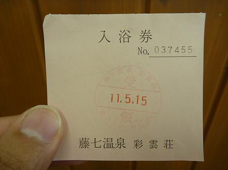 藤七温泉入浴券(2011.5.25)