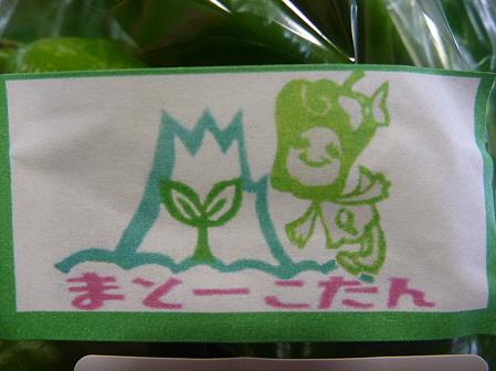 物産館あすぴーての野菜06(2011.5.27)