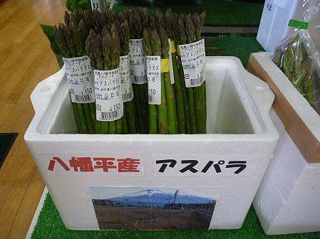 物産館あすぴーての野菜08(2011.5.27)