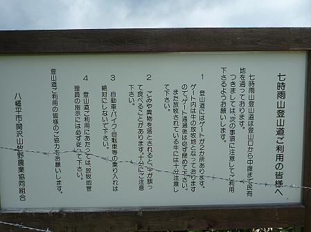 七時雨山開き登山14(2011.6.5)