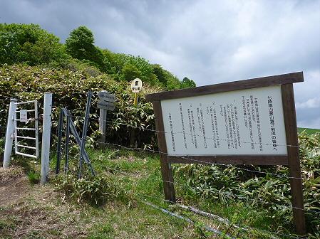 七時雨山開き登山15(2011.6.5)