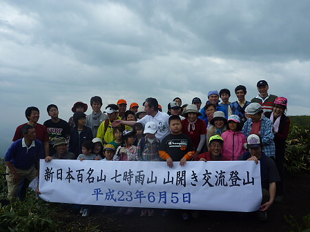 七時雨山開き登山41(2011.6.5)