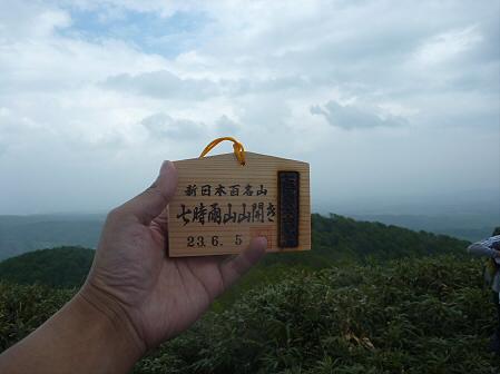 七時雨山開き登山43(2011.6.5)