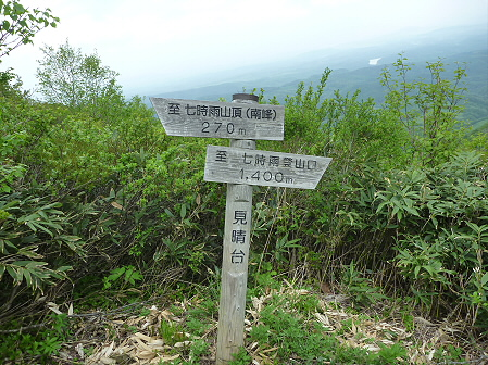 七時雨山開き登山56(2011.6.5)
