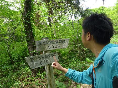 七時雨山開き登山66(2011.6.5)