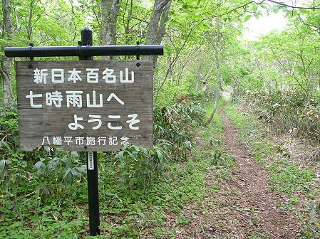 七時雨山開き登山69(2011.6.5)