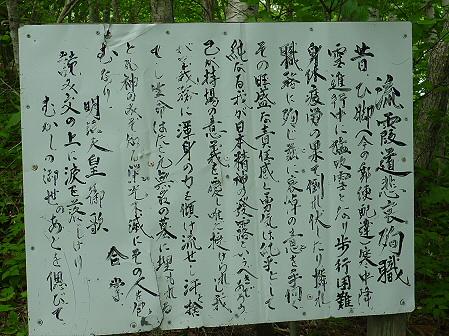 七時雨山開き登山82(2011.6.5)