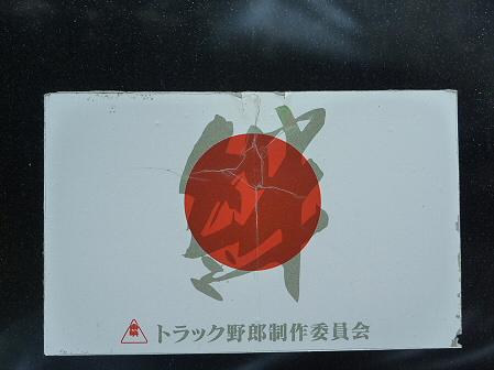 2011ノスタルジック カーミーティングin岩手31(2011.6.18)
