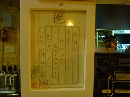 やきとり居酒屋BlLUEバード14(2011.7.1)