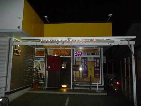 やきとり居酒屋BlLUEバード01(2011.7.1)