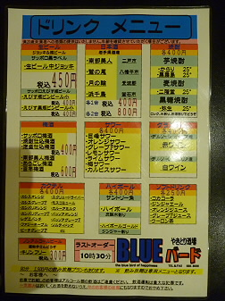 やきとり居酒屋BlLUEバード05(2011.7.1)