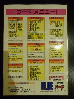やきとり居酒屋BlLUEバード04(2011.7.1)