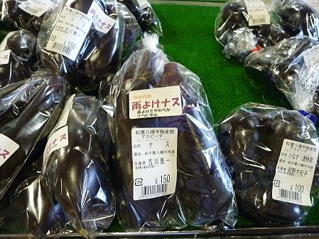 物産館あすぴーての野菜06(2011.7.20)