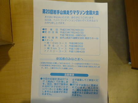 第20回岩手山焼走りマラソン全国大会10(2011.7.24)