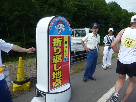 第20回岩手山焼走りマラソン全国大会36(2011.7.24)