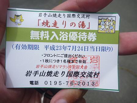 第20回岩手山焼走りマラソン全国大会67(2011.7.24)