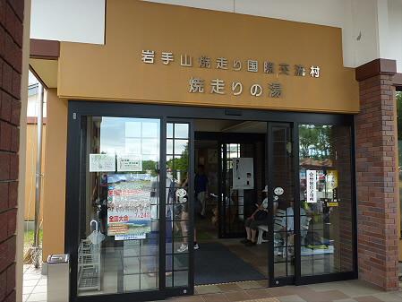 第20回岩手山焼走りマラソン全国大会68(2011.7.24)
