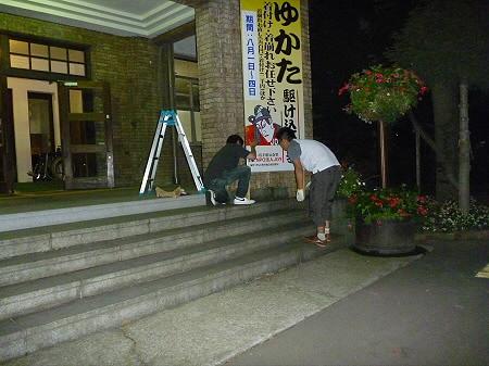 2011盛岡さんさ・ゆかた駆込み寺の看板設置01(2011.7.26)