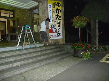 2011盛岡さんさ・ゆかた駆込み寺の看板設置02(2011.7.26)