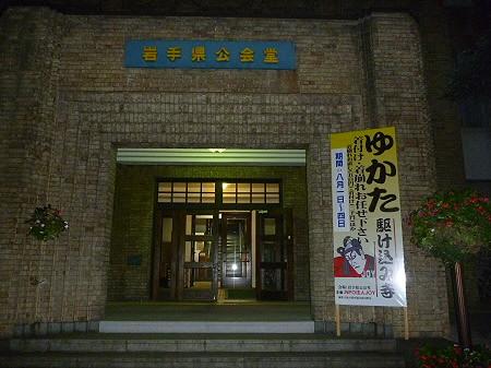 2011盛岡さんさ・ゆかた駆込み寺の看板設置03(2011.7.26)