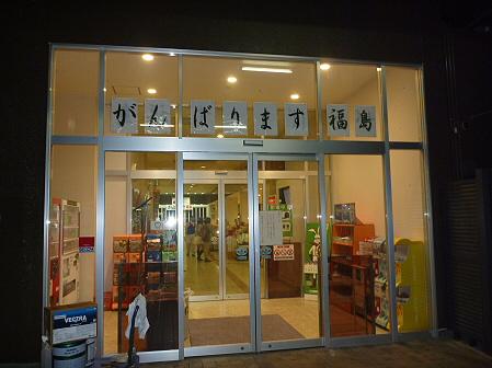 横浜へ行ってみた03(2011.7.29)移動編