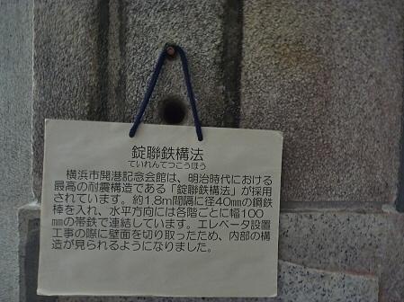 横浜へ行ってみた22(2011.7.29)開港記念館編