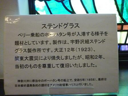 横浜へ行ってみた29(2011.7.29)開港記念館編