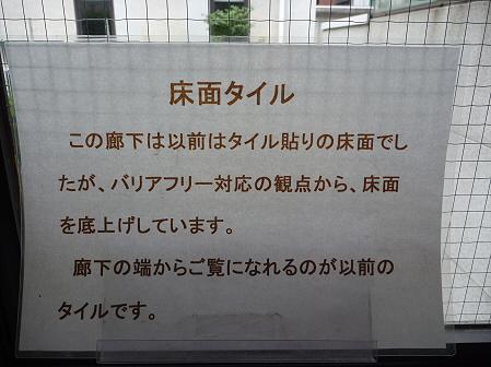 横浜へ行ってみた31(2011.7.29)開港記念館編