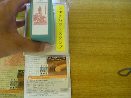横浜へ行ってみた33(2011.7.29)開港記念館編