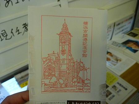 横浜へ行ってみた34(2011.7.29)開港記念館編