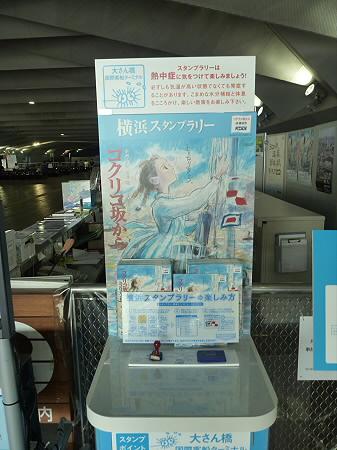 大さん橋32(2011.7.29)