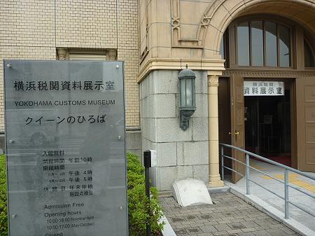横浜税関展示資料館05(2011.7.29)