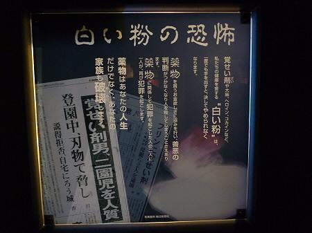 横浜税関展示資料館18(2011.7.29)