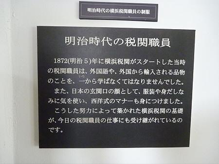 横浜税関展示資料館22(2011.7.29)