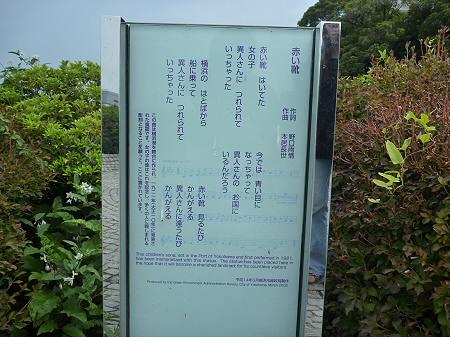 山下公園へ12(2011.7.29)