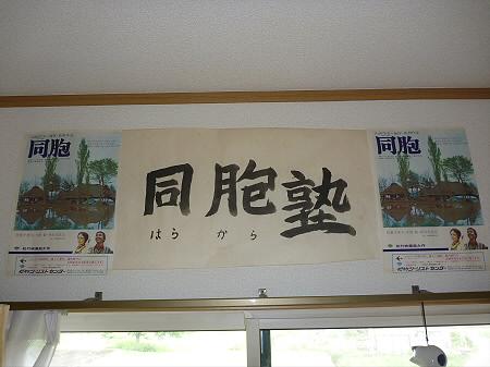 同胞塾へ09(2011.8.21)