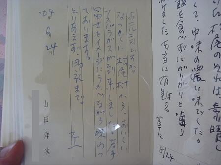 同胞塾へ16(2011.8.21)