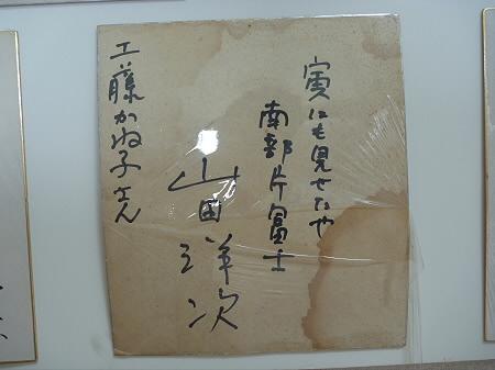 同胞塾へ19(2011.8.21)