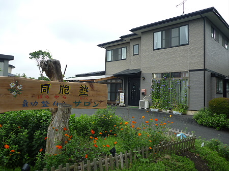 同胞塾へ07(2011.8.21)