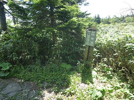 快晴の八幡平山頂23(2011.8.27)