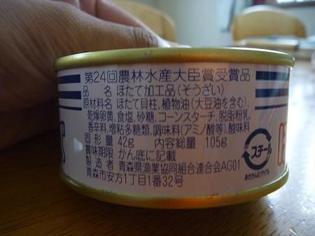 青森で買ったもの03(2011.8.30)