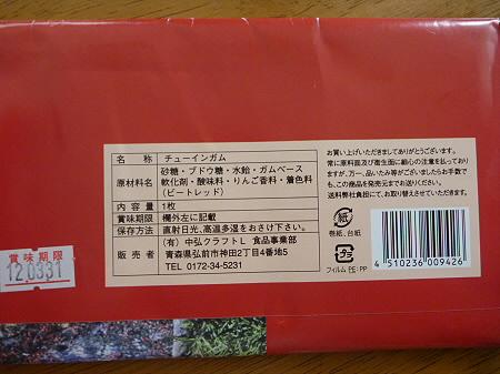 青森で買ったもの11(2011.8.30)