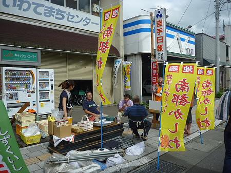 ご当地グルメ博inいわてまち09(2011.9.3)若者風