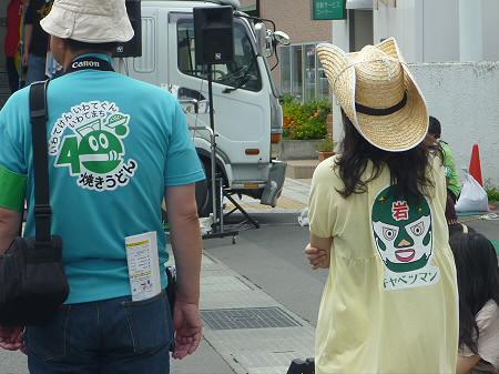 ご当地グルメ博inいわてまち31(2011.9.3)若者風
