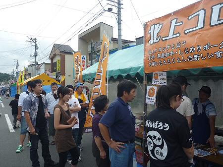 ご当地グルメ博inいわてまち41(2011.9.3)若者風