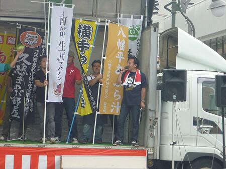 ご当地グルメ博inいわてまち43(2011.9.3)若者風